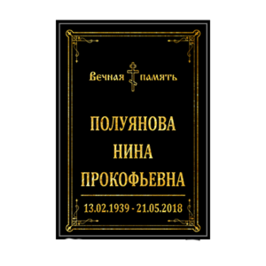Табличка «Памятник» без фотографии 40х60 см.